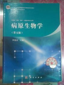 正版85新 病原生物学(第五版)