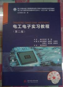 正版85新 电工电子实习教程(第2版)