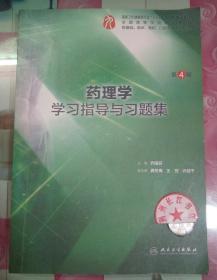 正版85新 药理学学习指导与习题集(第4版/本科临床配套)