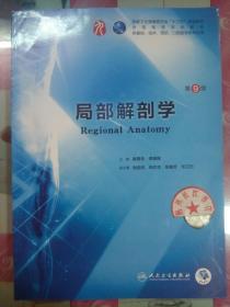 正版全新 局部解剖学(第9版/本科临床/配增值)