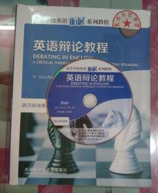 正版8新 高等学校英语拓展系列教程:英语辩论教程 附光盘1张