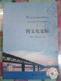 正版85新 跨文化交际