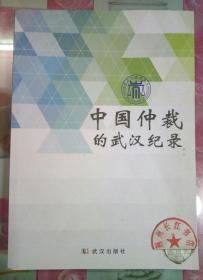 正版全新 中国仲裁的武汉记录 武汉仲裁委员会 武汉出版社 97875582076