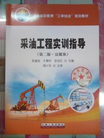 正版全新 采油工程实训指导(第二版·富媒体)
