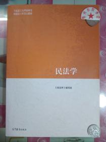 正版85新 民法学