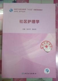 正版85新 社区护理学 张中平 郭永洪 人民卫生出版社 9787117281225