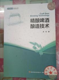 正版9新 精酿啤酒酿造技术