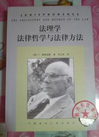 正版95新 法理学:法律哲学与法律方法
