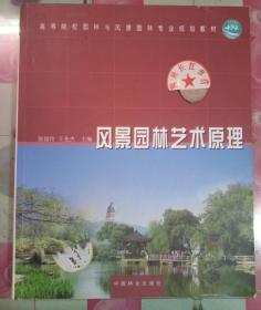 正版85新 高等院校园林与风景园林专业规划教材:风景园林艺术原理