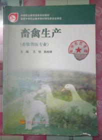 正版8新 畜禽生产 王恬 陈桂银 高等教育出版社 9787040102123