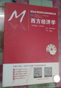 """正版85新 西方经济学(宏观部分·第七版)(21世纪经济学系列教材;普通高等教育""""十一五""""国家级规划教材)"""