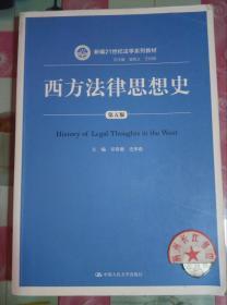 正版85新 西方法律思想史(第五版)/新编21世纪法学系列教材