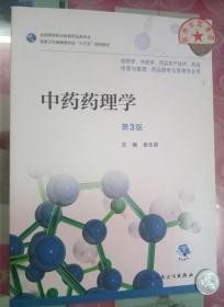 正版85新 中药药理学(第3版/高职药学/配增值)
