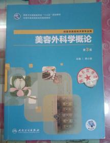 正版85新 美容外科学概论(第3版)