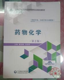 正版85新 药物化学(供药学类、中药学类专业使用第2版)/全国高职高专药学类专业规划教材