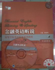 正版85新 高等学校英语拓展系列教程:金融英语听说 附光盘1张