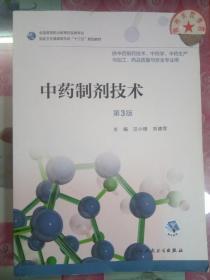 正版85新 中药制剂技术(第3版/高职药学/配增值)