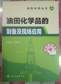正版全新 油田化学品的制备及现场应用