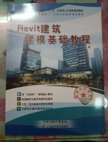 正版9新 Revit建筑建模基础教程 刘霖 天津科学技术出版社9787557640514