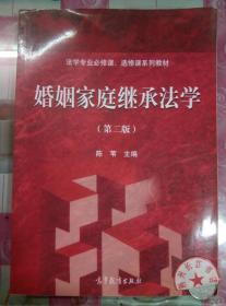 正版85新 婚姻家庭继承法学(第二版)