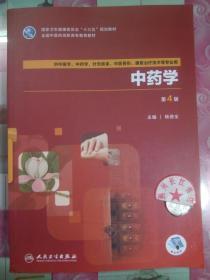 正版85新 中药学(第4版/高职中医/配增值)