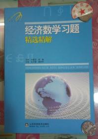 正版9新 经济数学习题精选精解
