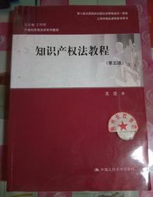正版85新 知识产权法教程(第五版)