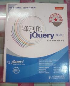 正版9新 锋利的jQuery:第2版