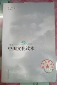 正版95新 中国文化读本(普及本)(第2版)(黑白版)