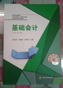 正版85新 基础会计 黄延霞 赵静雅 四川大学出版社 9787569020816