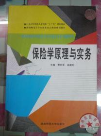 正版85新 保险学原理与实务 十三五教材