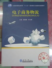 正版全新 电子商务物流 楚晓娟 李永挴 天津大学出版社9787561863626