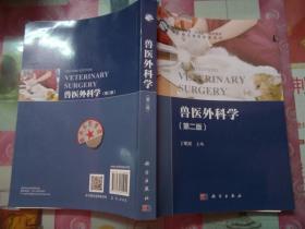 正版85新 兽医外科学 第二版 丁明星 科学出版社9787030605955