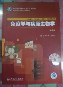 正版85新 免疫学与病原生物学(第4版/高职中医基础课/配增值)