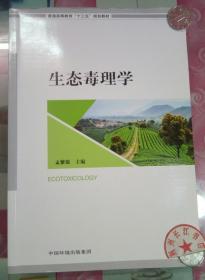 正版85新 生态毒理学