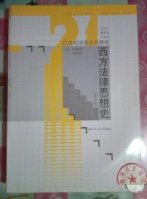正版85新 西方法律思想史(第4版)/21世纪法学系列教材