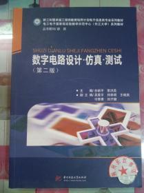 正版85新 数字电路设计 仿真 测试(第二版)