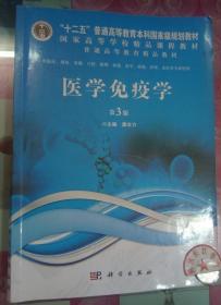 正版85新 医学免疫学(第3版)