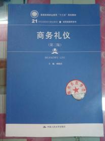 正版85新 商务礼仪(第三版)(21世纪高职高专精品教材·经贸类通用系列)