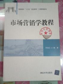 """正版85新 市场营销学教程(普通高校""""十三五""""规划教材·工商管理系列)"""