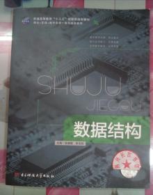 正版全新 数据结构 张珊靓 朱宗胜 电子科技大学出版社9787564735876