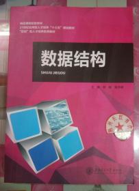 正版85新 数据结构 刘畅 上海交通大学出版社 9787313155245