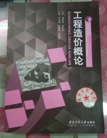正版85新 工程造价概论 李永福 孙敬涛 李旭辉 西北工业大学出版社9787561251324
