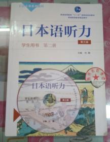 正版85新 日本语听力学生用书:第二册 附光盘1张
