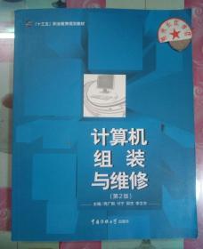 正版全新 计算机组装与维修 周广刚 中国传媒大学出版社9787565719462(附参考答案 +实训手册)