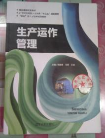 正版85新 生产运作管理 胡建勇 马娅 王喆 9787561093757 辽宁大学出版社