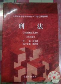 正版85新 刑法(第4版)/全国高等学校法学专业16门核心课程教材