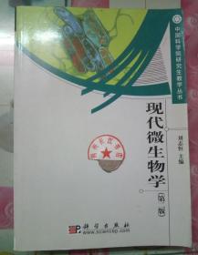 正版85新 现代微生物学(第2版)