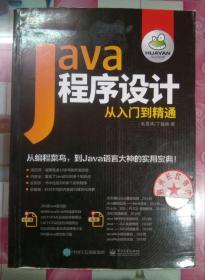 正版9新 Java程序设计从入门到精通 上