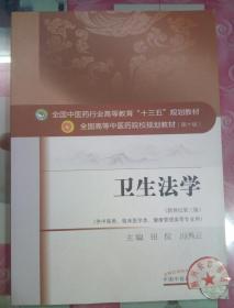 """正版9新 全国中医药行业高等教育""""十三五""""规划教材·卫生法学"""